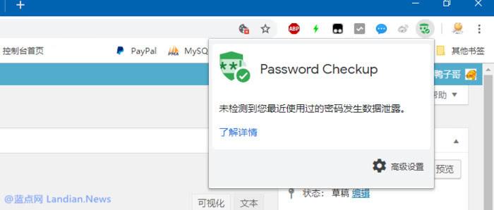 谷歌官方推出密码检查工具帮助用户关注密码泄露问题