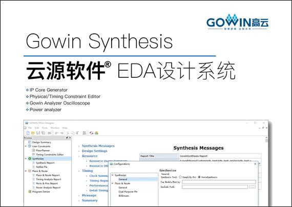 高云半導體發布云源軟件設計系統1.9.0版本