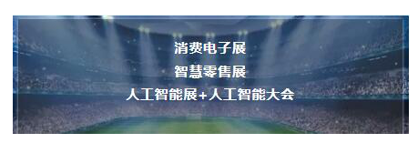 3E·2019北京国际消费电子博览会已开始招展招商啦!