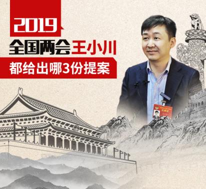 一张图读懂政协委员王小川提出的的3份建议