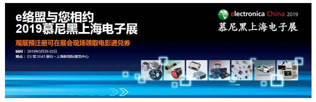 e络盟与TE携手亮相慕尼黑上海电子展