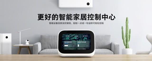 小爱触屏音箱:小巧可爱,触控+语音控制更智能!