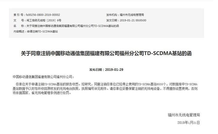 中国移动TD-SCDMA开始退网,或2020年完成退网工作