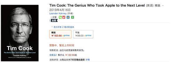 库克聚焦他成为苹果新掌舵人后的故事
