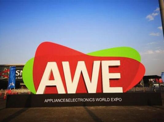 家电观察:从AWE2019看家电业智能化浪潮