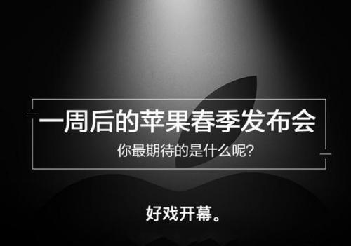 苹果春季发布会上有哪些值得期待的东西?
