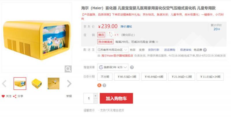 海尔儿童专用雾化器:免去孩子打针吃药的苦恼