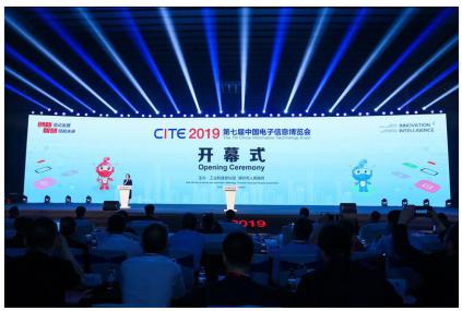 第七届中国电子信息博览会深圳盛大开幕!