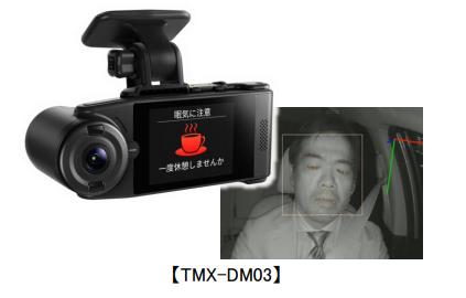 先锋推网联双摄像头行车记录仪 具备驾驶员监控/ADAS功能