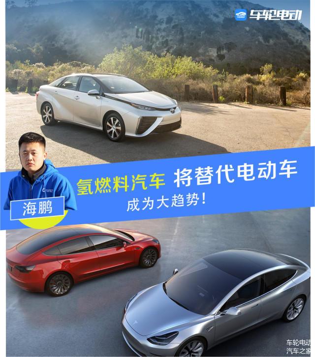 氢燃料汽车将替代电动车 成为大趋势?