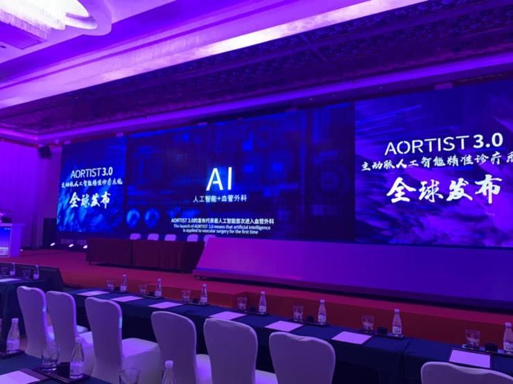 AORTIST 3.0主动脉人工智能精准诊疗系统全球发布