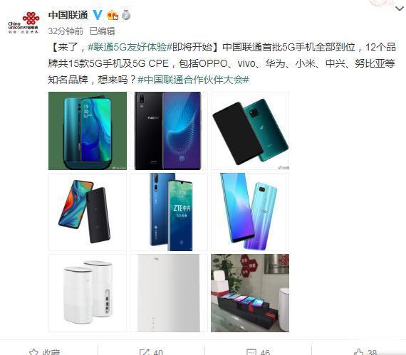 中国联通宣布首批15款5G手机已到位
