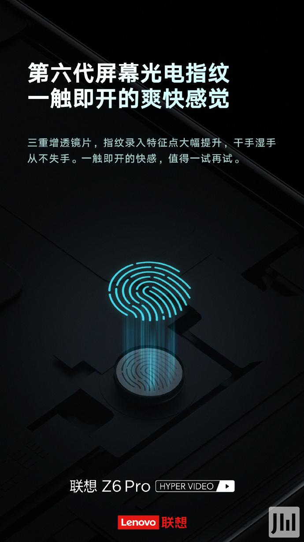 vivo之后,联想确认Z6 Pro已用上第六代屏幕指纹技术