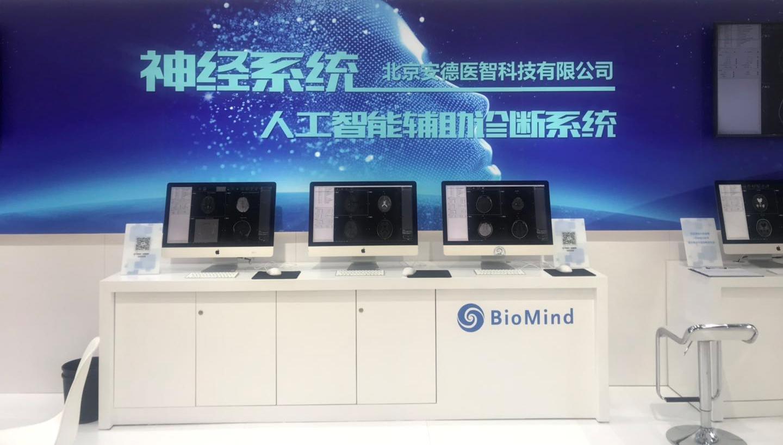 BioMind ?:勇做神經影像AI領域的探路者