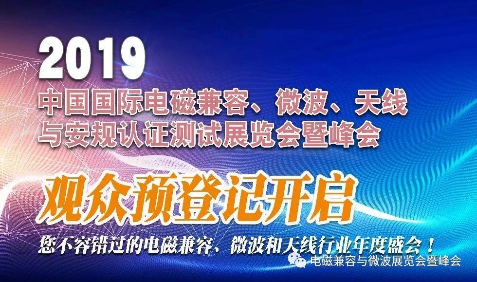 China EMC2019 观众预登记开启,不容错过