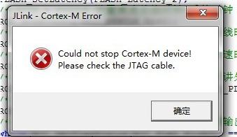 下载出错:Could not stop Cortex-M device!Please check the JTAG cable.