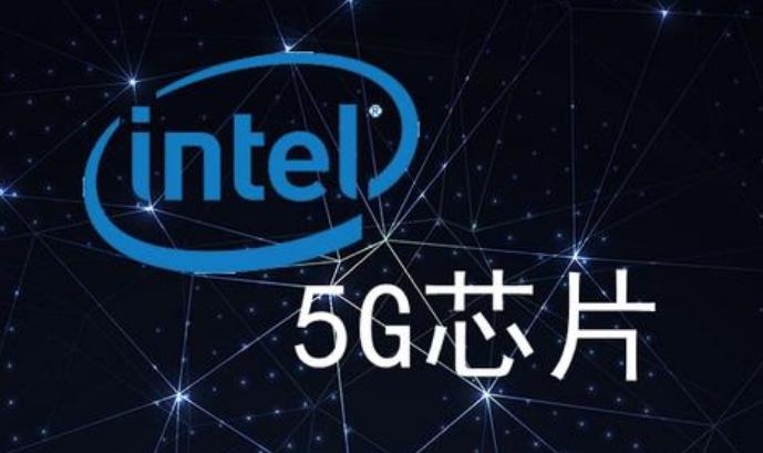 放棄了基帶研發,Intel未來的5G之路該如何走?