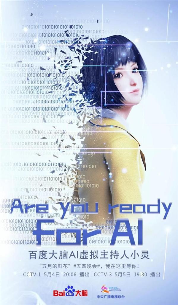 百度大腦AI虛擬主持人首次亮相央視