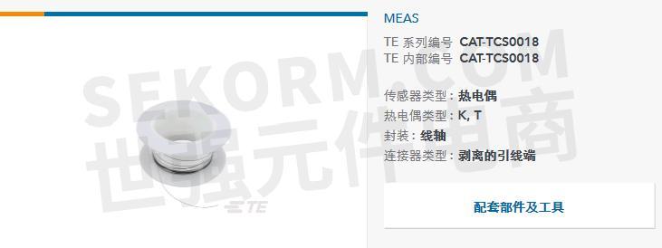 基于 K型热电偶CAT-TCS0018的医疗器械体外诊断监控96孔PCR反应