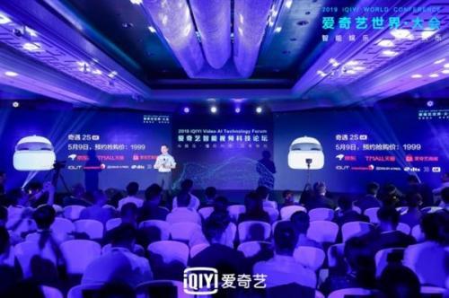爱奇艺深耕VR,推新款4K VR一体机,消灭晕眩