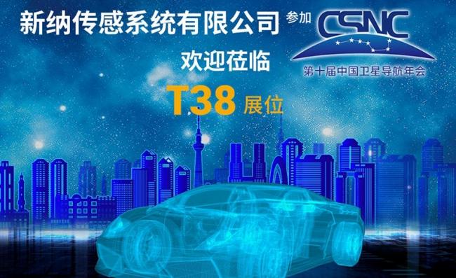 聚焦自动驾驶 新纳传感携四大惯性导航产品参加中国卫星导航年会