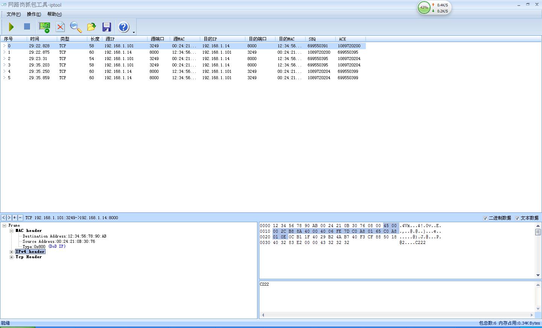 单片机之UIP--TCP 校验和计算