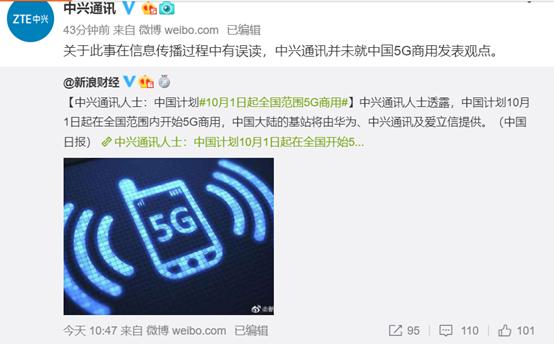 中興通訊:中國5G商用報道存在誤讀,并未發表觀點