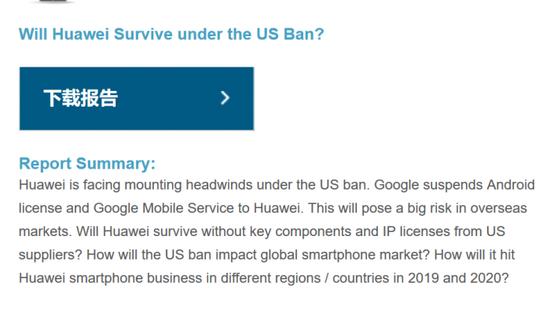 禁令持續 華為全球手機出貨量或同比下降24%