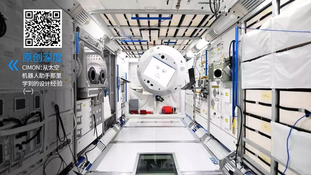 CIMON:从太空机器人助手那里学到的设计经验