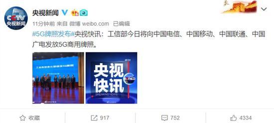 提前发放5G牌照,中国正式进入5G商用元年