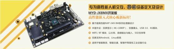 高性能嵌入式核心板新標桿!MYC-JX8MX核心板問市