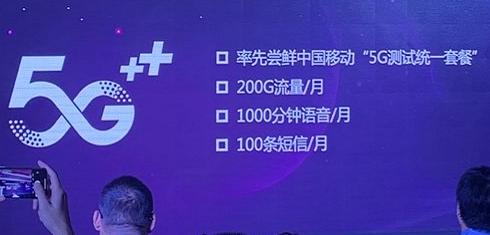 中国移动自主品牌首款5G手机计划8月上市