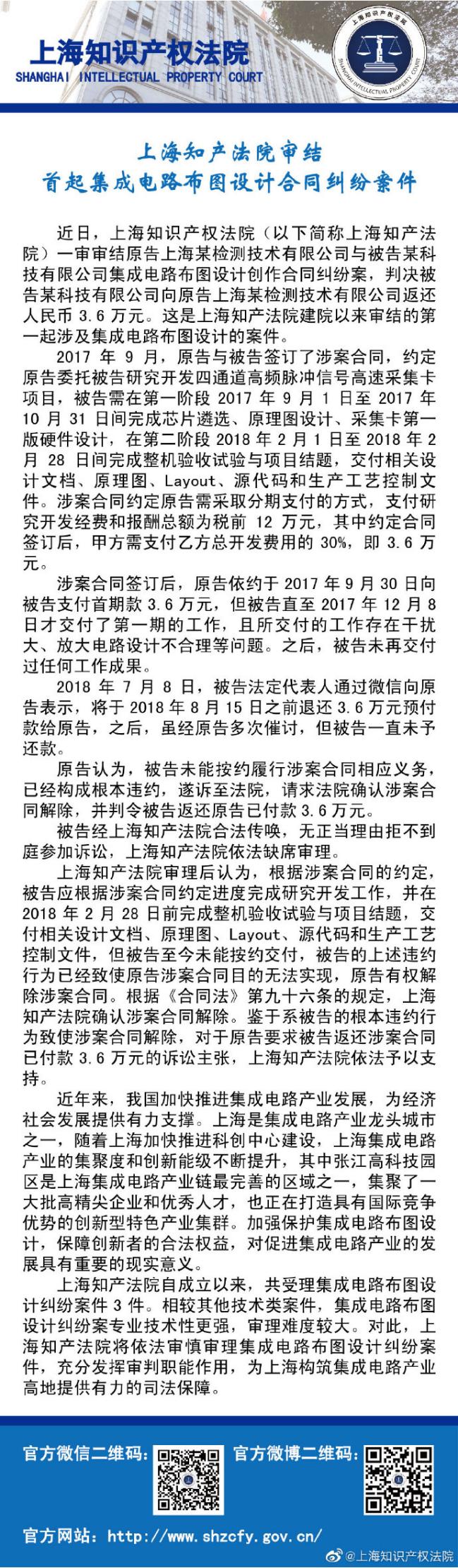 上海知产法院首列集成电路布图设计案例情况