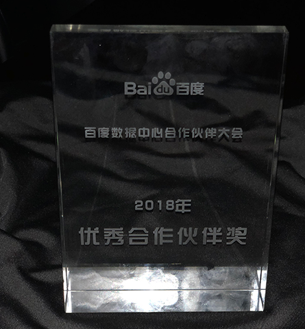 """臺達榮獲百度數據中心合作伙伴大會""""2018優秀合作伙伴獎"""""""