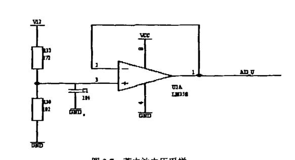 图五:蓄电池电压采样