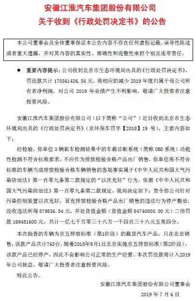 江淮汽車面臨排放高坎兒,押寶新能源是否能解救危機?