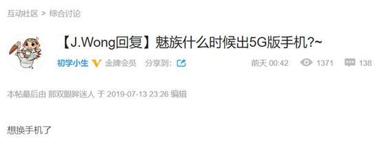 黄章:魅族明年推出5G手机,起初又笨又重