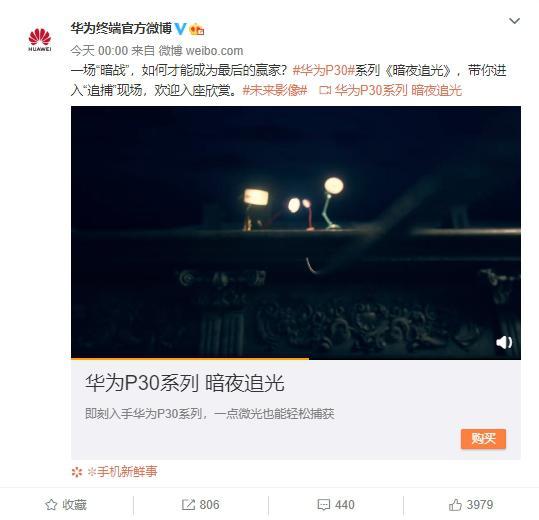华为发布的广告短片《暗夜追光》:P30 Pro出演