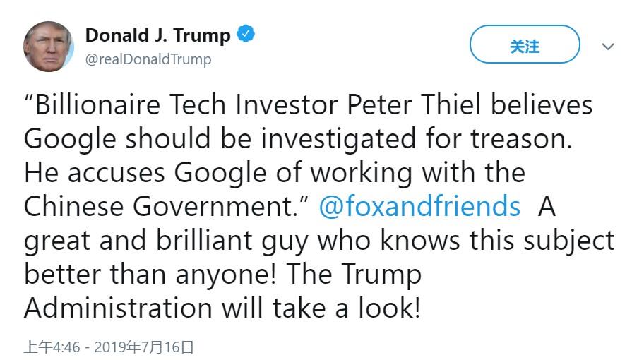 谷歌和中国合作涉嫌叛国?特朗普扬言对其要加以审视
