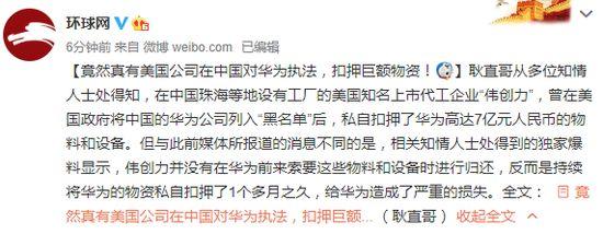 美公司被曝在中国对华为