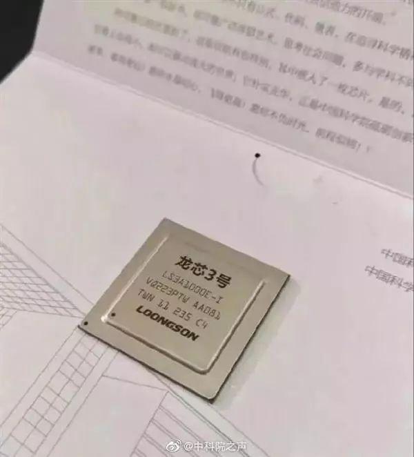助力国产芯片发展,龙芯智慧产业园正式落成