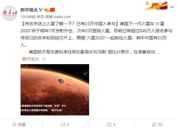 将名字刻硅芯片送往火星:已经有23万中国人参与