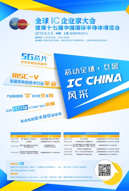 大咖齊聚 IC China 2019開幕在即