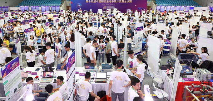 第十四屆中國研究生電子設計競賽圓滿落幕