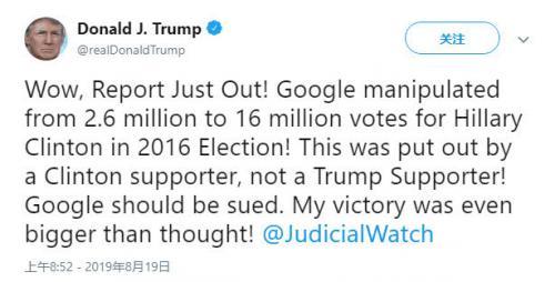 """特朗普称宣称谷歌""""操纵""""大选,当时到底发生了什么?"""