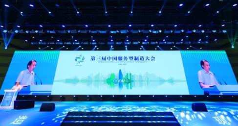 第三屆中國服務型制造大會在鄭州隆重召開