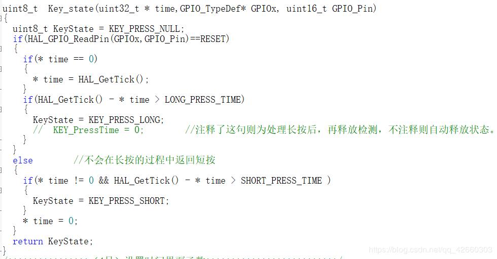stm32中非阻塞式多按键状态检测函数