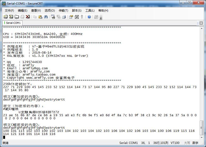 基于MbedTLS的AES加密实现,含STM32H7和STM32F4的实现例程- 电子