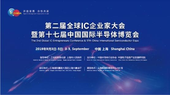 第二届全球IC企业家大会暨IC China2019即将召开