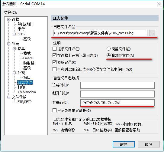 STM32开发 -- Secure CRT 自动记录日志和时间戳功能配置